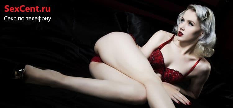 Секс по телефону город краснодар